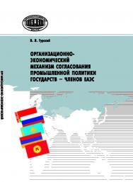 Организационно-экономический механизм согласования промышленной политики государств – членов ЕАЭС ISBN 978-985-08-2463-9