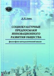 Социокультурные предпосылки инновационного развития общества: философско-методологический анализ ISBN 978-985-08-2474-5
