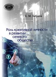 Роль креативной личности в развитии сетевого общества ISBN 978-985-08-2489-9