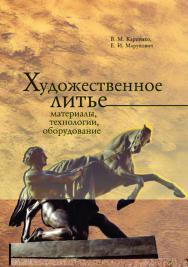 Художественное литье: материалы, технологии, оборудование ISBN 978-985-08-2497-7