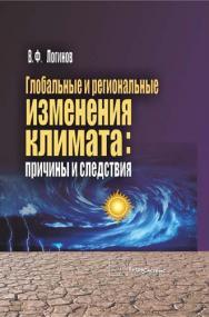Глобальные и региональные изменения климата: причины и следствия ISBN 978-985-470-802-7