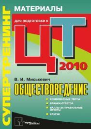 Супертренинг. Обществоведение : материалы для подготовки к централизованному тестированию ISBN 978-985-470-999-4