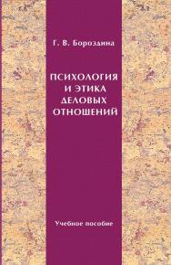 Психология и этика деловых отношений ISBN 978-985-503-164-3