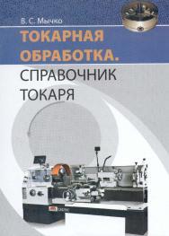 Токарная обработка. Справочник токаря ISBN 978-985-503-261-9