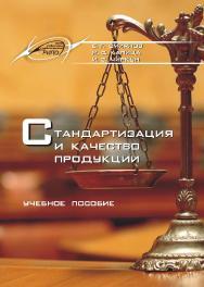 Стандартизация и качество продукции ISBN 978-985-503-293-0