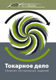 Токарное дело. Сборник контрольных заданий ISBN 978-985-503-298-5