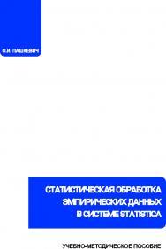 Статистическая обработка эмпирических данных в системе STATISTICA ISBN 978-985-503-385-2
