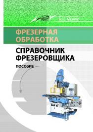 Фрезерная обработка. Справочник фрезеровщика ISBN 978-985-503-389-0