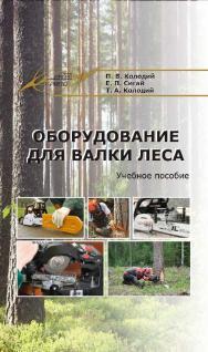 Оборудование для валки леса ISBN 978-985-503-397-5