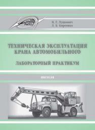 Техническая эксплуатация крана автомобильного. Лабораторный практикум ISBN 978-985-503-405-7