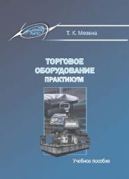 Торговое оборудование. Практикум ISBN 978-985-503-414-9