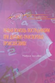 Первая помощь пострадавшим при дорожно-транспортных происшествиях ISBN 978-985-503-415-6