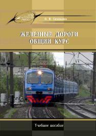 Железные дороги. Общий курс ISBN 978-985-503-428-6