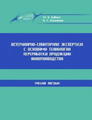 Ветеринарно-санитарная экспертиза с основами технологии переработки продукции животноводства ISBN 978-985-503-439-2
