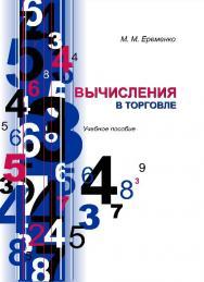 Вычисления в торговле ISBN 978-985-503-441-5