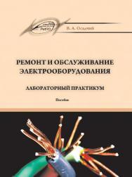 Ремонт и обслуживание электрооборудования. Лабораторный практикум ISBN 978-985-503-449-1