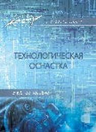 Технологическая оснастка ISBN 978-985-503-467-5