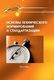 Основы технического нормирования и стандартизации ISBN 978-985-503-468-2