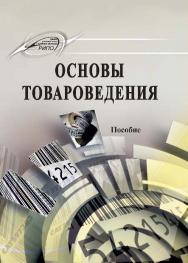 Основы товароведения ISBN 978-985-503-469-9