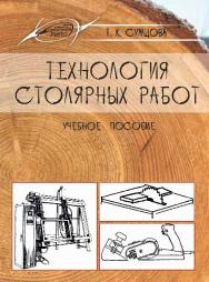 Технология столярных работ ISBN 978-985-503-471-2