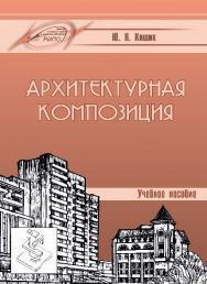 Архитектурная композиция ISBN 978-985-503-476-7