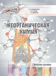 Неорганическая химия ISBN 978-985-503-488-0