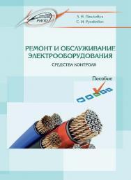 Ремонт и обслуживание электрооборудования. Средства контроля ISBN 978-985-503-491-0