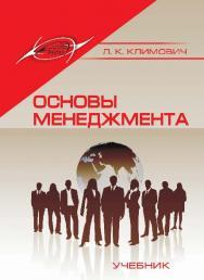 Основы менеджмента ISBN 978-985-503-494-1