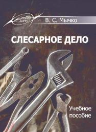 Слесарное дело ISBN 978-985-503-505-4