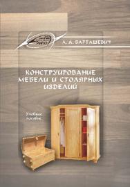 Конструирование мебели и столярных изделий ISBN 978-985-503-520-7