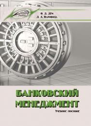 Банковский менеджмент ISBN 978-985-503-526-9