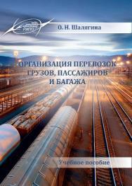 Организация перевозок грузов, пассажиров и багажа ISBN 978-985-503-528-3