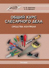 Общий курс слесарного дела. Средства контроля ISBN 978-985-503-537-5