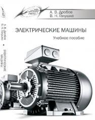 Электрические машины ISBN 978-985-503-540-5