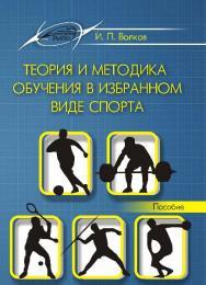 Теория и методика обучения в избранном виде спорта ISBN 978-985-503-542-9