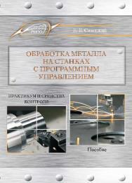 Обработка металла на станках с программным управлением. Практикум и средства контроля ISBN 978-985-503-544-3