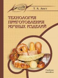 Технология приготовления мучных изделий ISBN 978-985-503-552-8