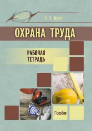 Охрана труда. Рабочая тетрадь ISBN 978-985-503-559-7