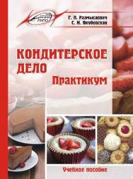 Кондитерское дело. Практикум ISBN 978-985-503-562-7