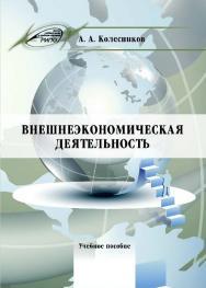Внешнеэкономическая деятельность ISBN 978-985-503-574-0