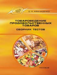 Товароведение продовольственных товаров. Сборник тестов ISBN 978-985-503-575-7