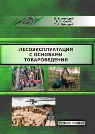 Лесоэксплуатация с основами товароведения ISBN 978-985-503-584-9