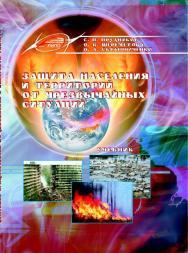 Защита населения и территорий от чрезвычайных ситуаций ISBN 978-985-503-597-9