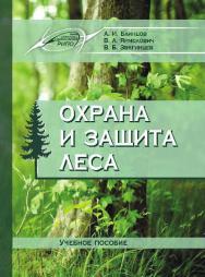 Охрана и защита леса ISBN 978-985-503-599-3