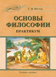 Основы философии ISBN 978-985-503-605-1