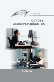 Основы делопроизводства ISBN 978-985-503-606-8