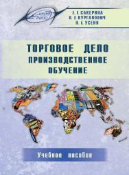 Торговое дело. Производственное обучение ISBN 978-985-503-616-7