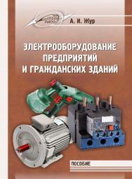 Электрооборудование предприятий и гражданских зданий ISBN 978-985-503-643-3