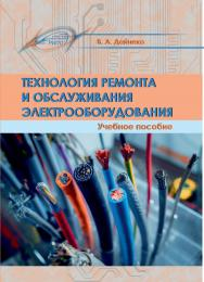 Технология ремонта и обслуживания электрооборудования ISBN 978-985-503-700-3