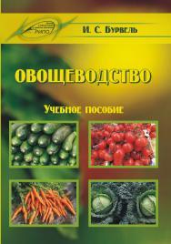 Овощеводство ISBN 978-985-503-701-0